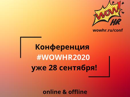 💣 Запущен таймер обратного отсчета - до #WOWHR2020 остается всего несколько дней.