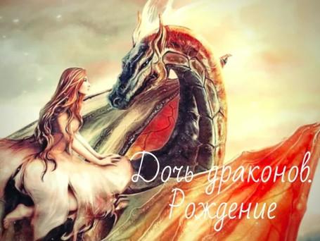 Дочь Драконов. Рождение
