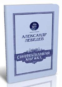 3D-Александр Лебедев-Сберкнижка2020-mark