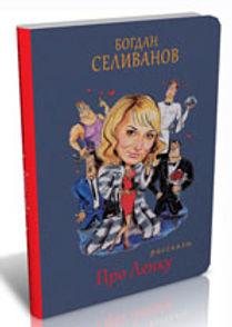 3D-Селиванов-ПроЛенку-market.jpg