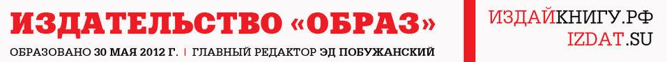 Издательство ОБРАЗ: как быстро и недорого издать книу стихов