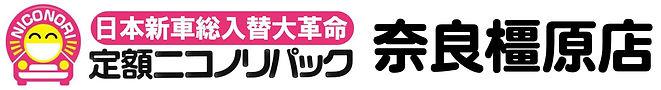 奈良橿原店.jpg