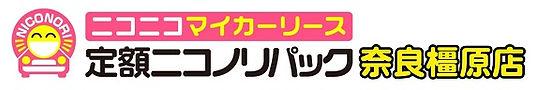 奈良橿原店 小.JPG