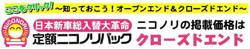 クリックニコノリクローズド.JPEG