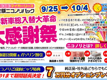 9/25~10/4 ニコノリ奈良橿原店大感謝祭のお知らせ