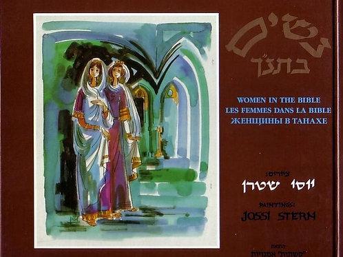 """יוסי שטרן: 'נשים בתנ""""ך' ספר אוסף תמונות יפהפה"""