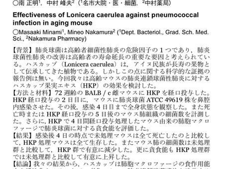 日本細菌学会で報告しました研究内容の紹介