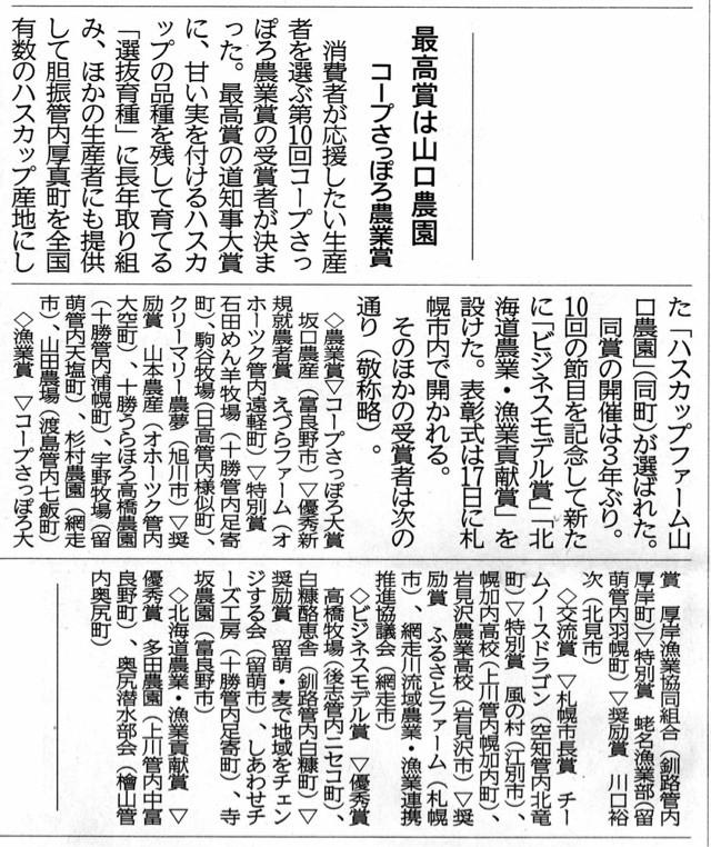 コープさっぽろ農業賞 最高賞 知事大賞 山口農園 ハスカップ