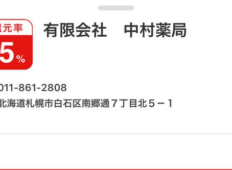 キャッシュレス消費者還元事業 札幌 薬局 医薬品