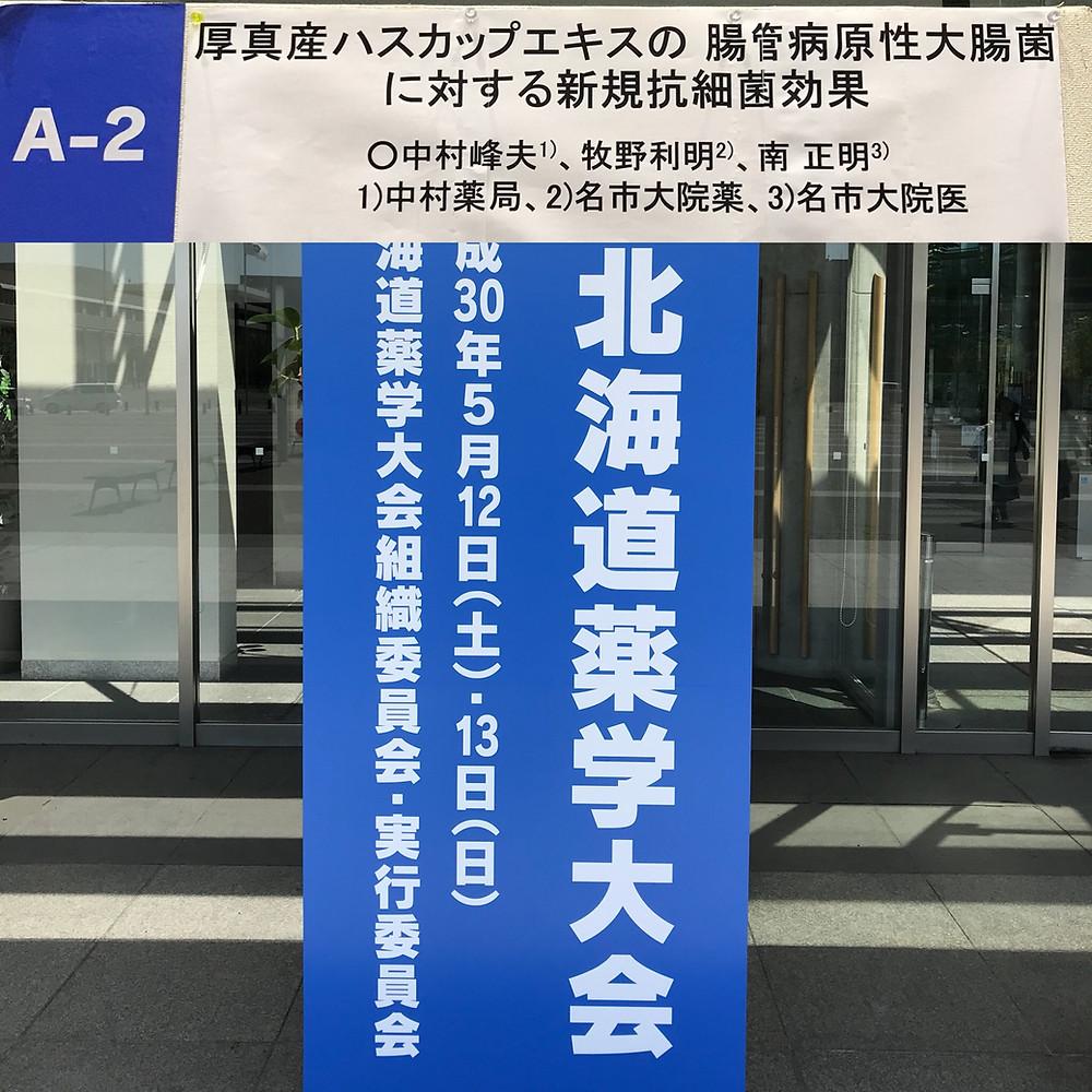 札幌 ハスカップ 不老長寿 アイヌ 中村薬局