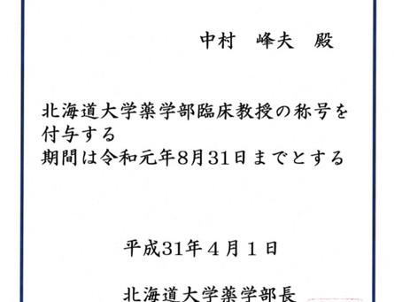 北海道大学 薬学部 臨床教授