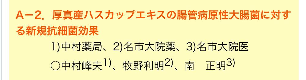 厚真産ハスカップ 研究 北海道薬学大会