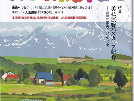 JR北海道 車内誌 2021年6月号