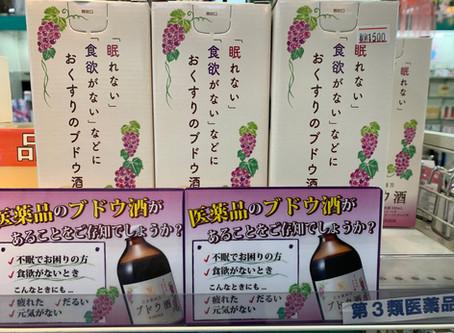 薬局でしか買えない「ワイン(ぶどう酒)」をご存じですか?