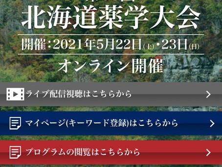 第68回北海道薬学大会2021にて発表