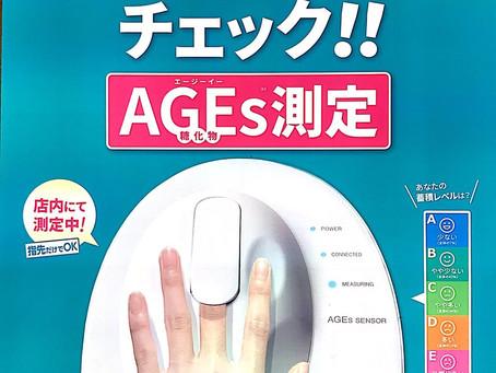 蝦夷の国札幌市 くすし (医療に必要な3つの目を持つフリーランス・認定薬剤師)「若さ指数」の抗糖化を測定するAGE測定実施