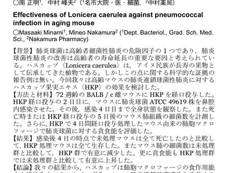 日本細菌学会で報告した研究内容(ハスカップ)