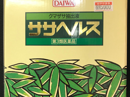 口臭、体臭除去、口内炎  ササヘルス (クマ笹抽出液) 【正規取扱店】