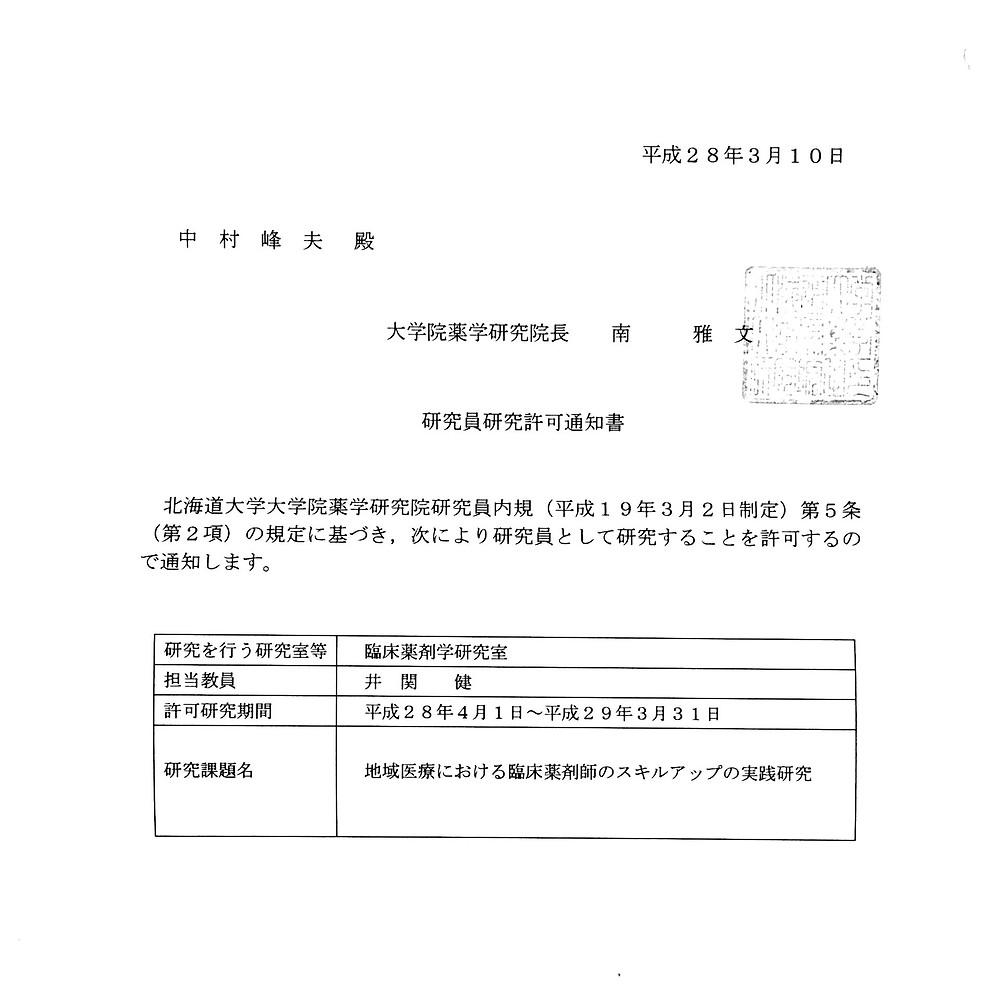 北海道大学薬学部 研究員許可書