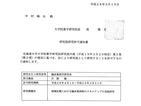 北海道大学薬学部 研究員の許可