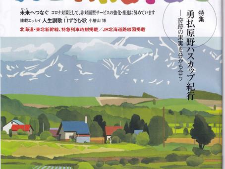 JR北海道 車内誌 2021年6月 400号