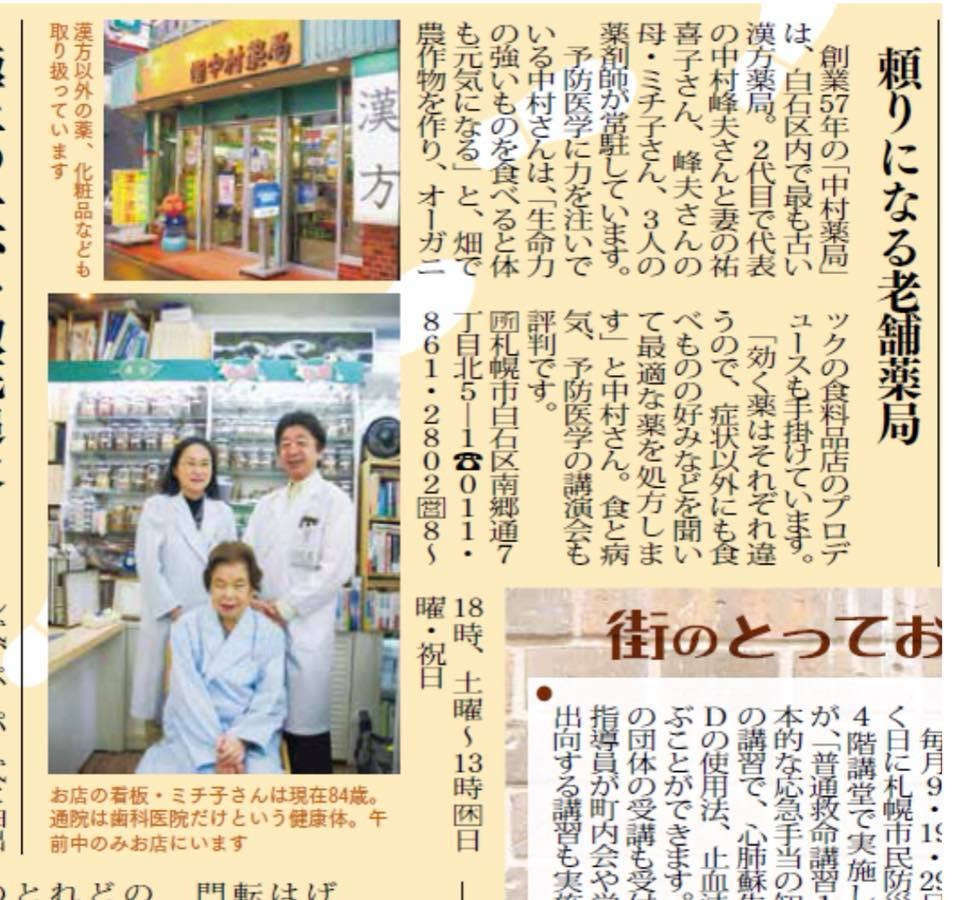 北海道新聞 札歩路(さっぽろ) 漢方 中村薬局 札幌市