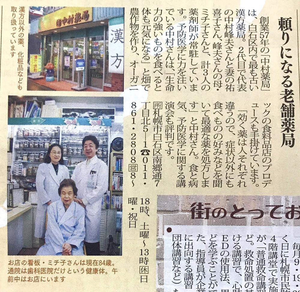 札幌 漢方 老舗 薬局
