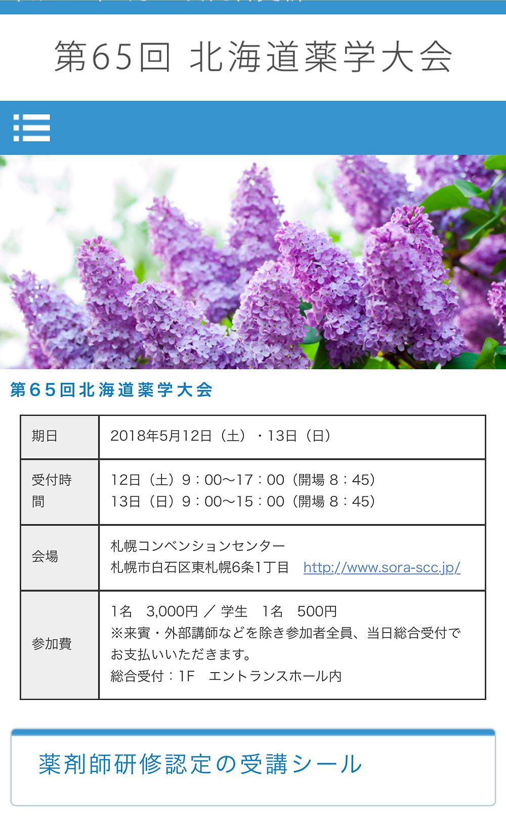 北海道薬学大会 ハスカップ研究
