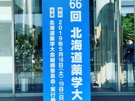 第66回北海道薬学大会で発表(厚真産ハスカップ)