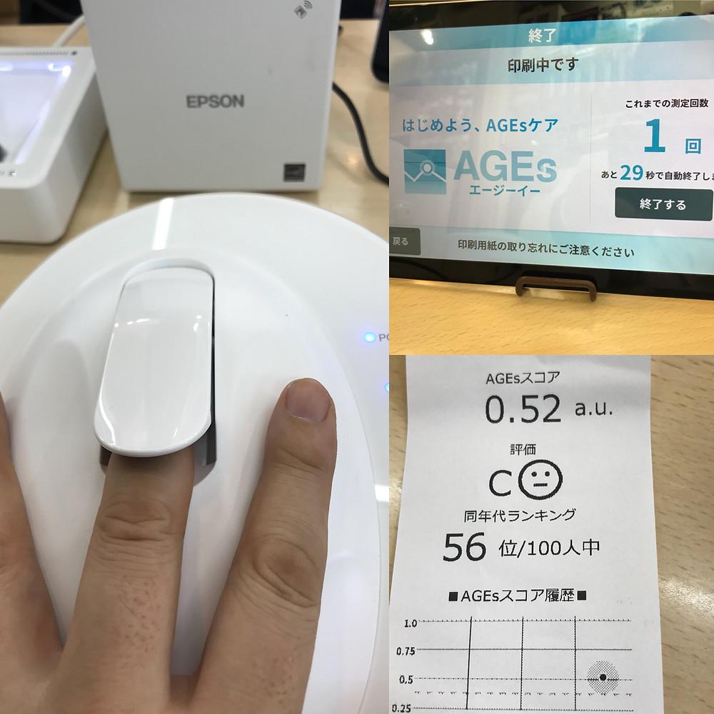 AGEsセンサ- 札幌 薬局 医療機関
