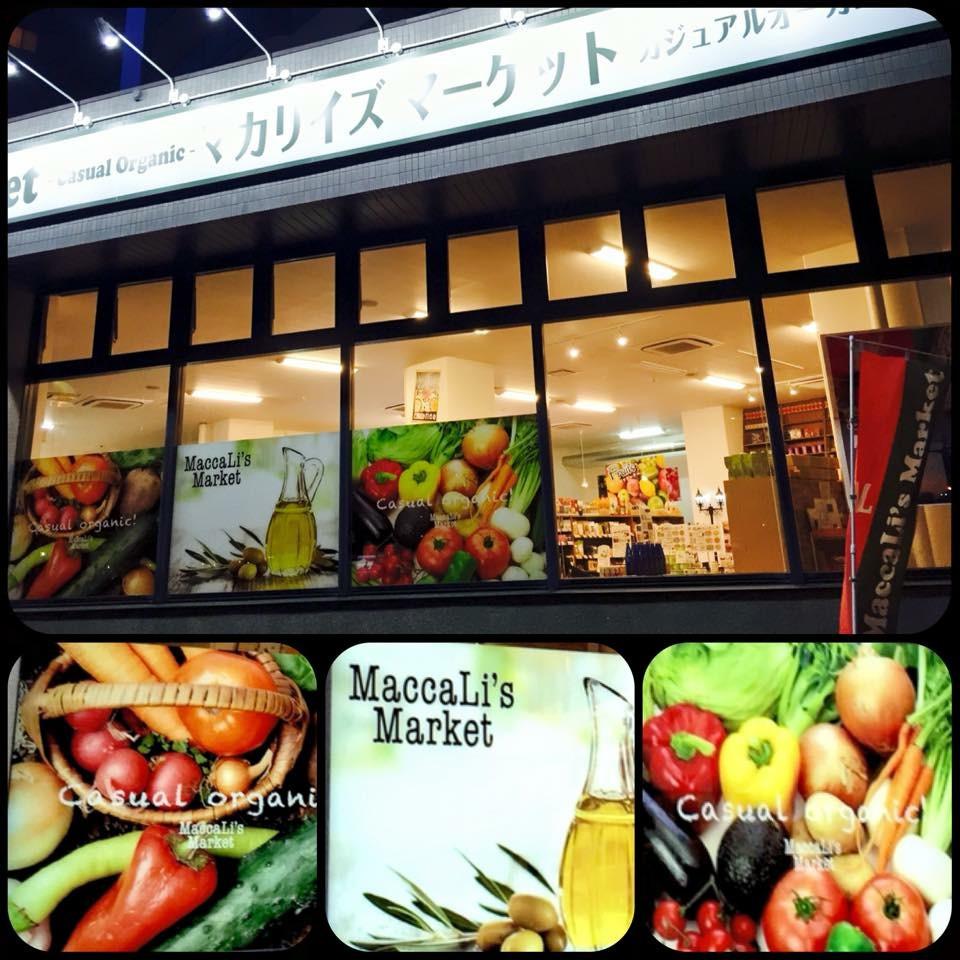 カジュアルオーガニック マカリイズマーケット 札幌市