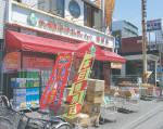 サツドラ 南郷7丁目店