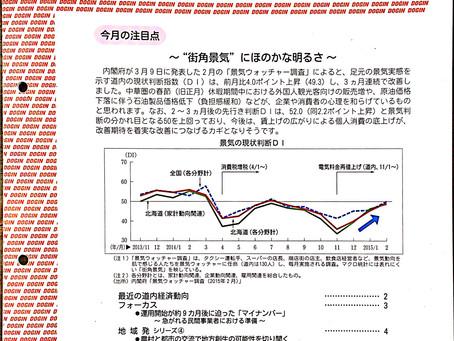 北海道銀行「調査ニュース」に
