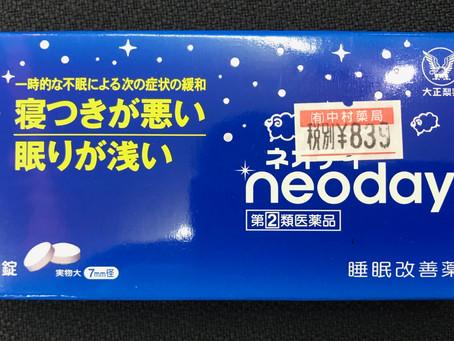 睡眠改善薬 ネオデイ neoday 【正規取扱店】