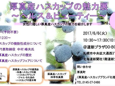 厚真産ハスカップの魅力展(道新DO-BOX)