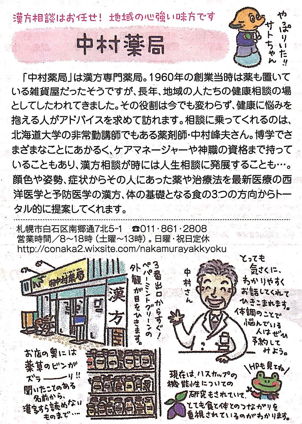 札幌 漢方 調剤薬局 相談薬局 老舗 歴史