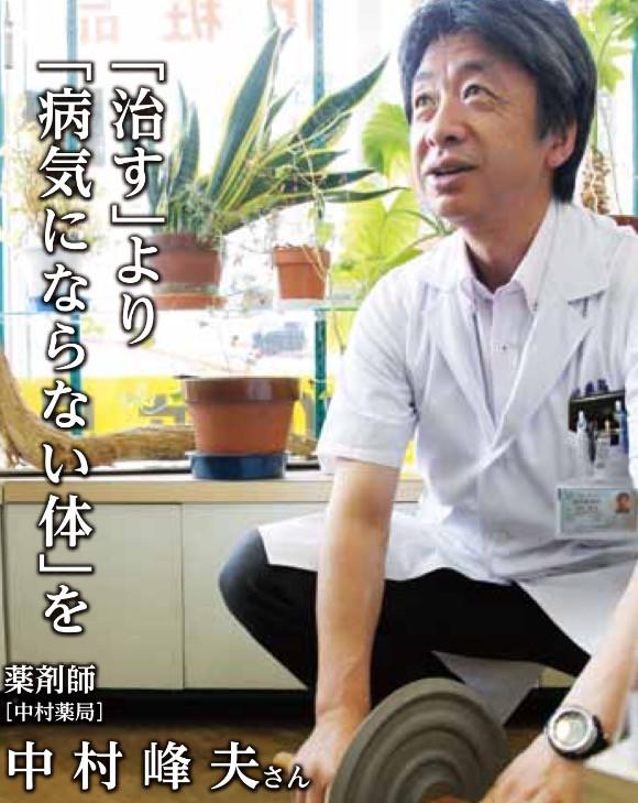 札幌 漢方 薬局 認定薬剤師