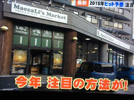 マカリイズ マーケット3周年記念