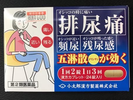 排尿痛、頻尿、残尿感  五淋散(ごりんさん) 【正規取扱店】