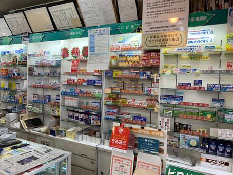 不要不急の時の薬局(札幌市白石区南郷)❗️臨床薬剤師が対応‼️