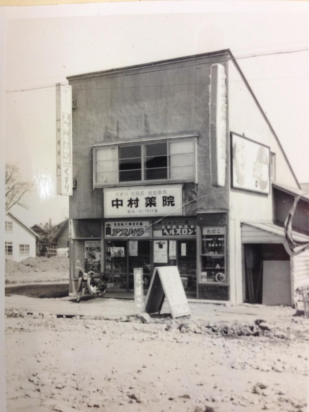 創業当時 老舗薬局 札幌市 白石区 南郷 老舗 古い 歴史
