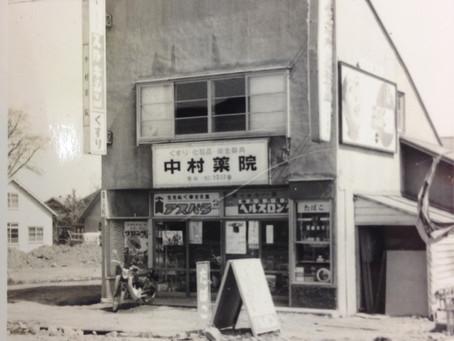 昭和35年創業の老舗薬局。白石区で1番の歴史。