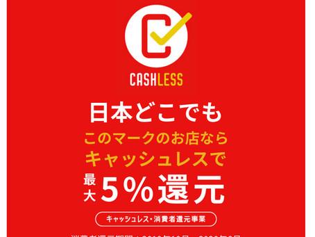 キャッシュレス消費者還元事業(5%)、さっぽろプレミアム商品券
