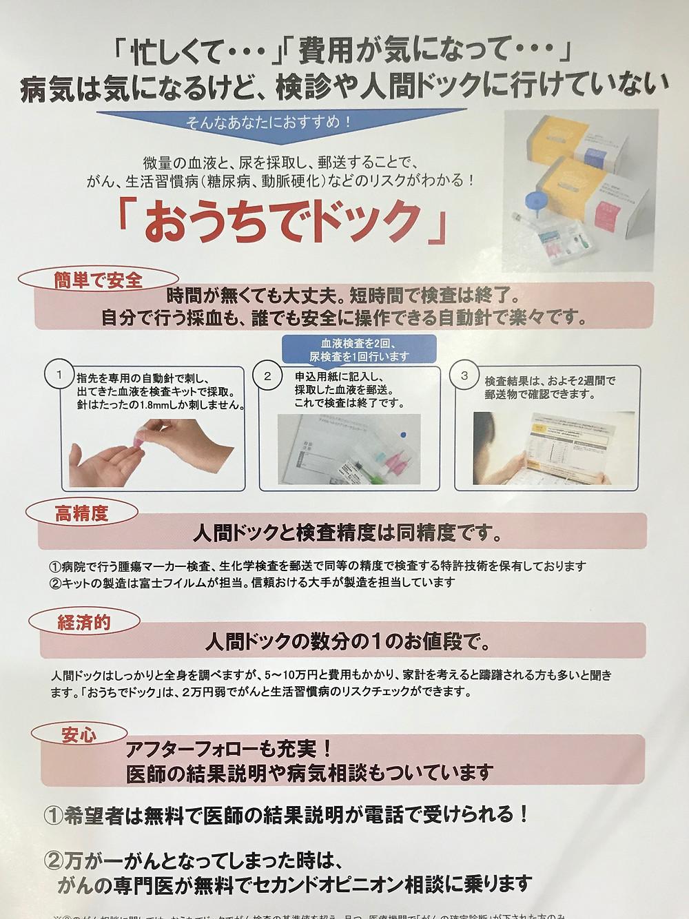 おうちでドック 検診 自宅 人間ドック 札幌 薬局