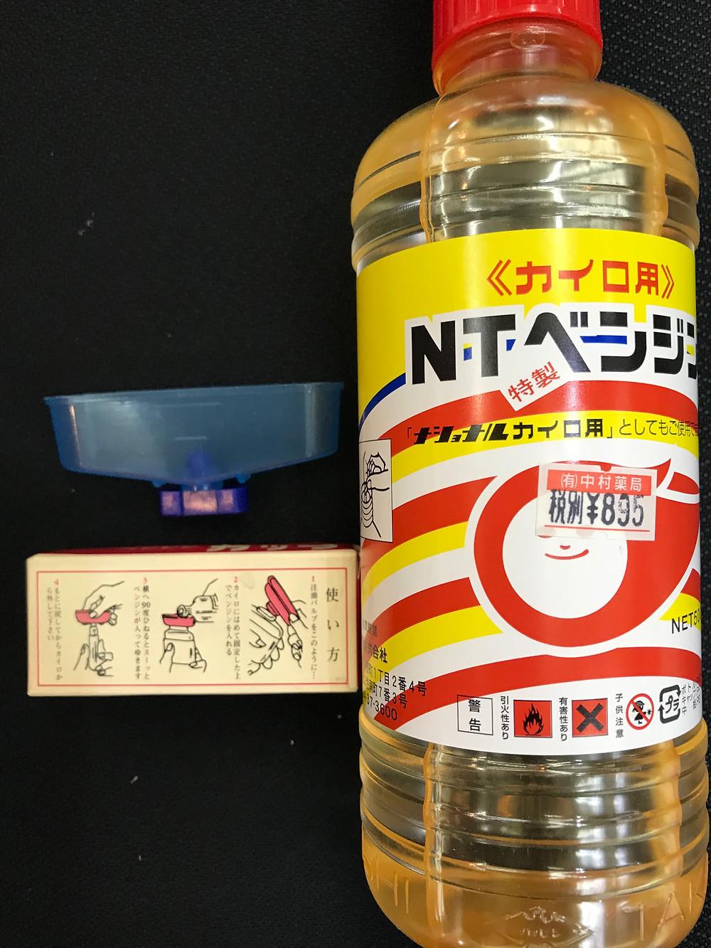 ハクキンカイロ用ベンジン 札幌 中村薬局