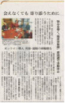 朝日新聞20200718.jpg