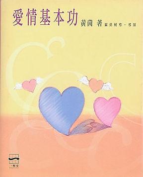 愛情基本功.jpg
