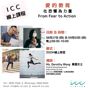ICC線上課程 - 愛的教育:單元2.png