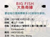 093 || 2019.10.25 || 以影會友 - 電影:大魚奇緣 Big Fish