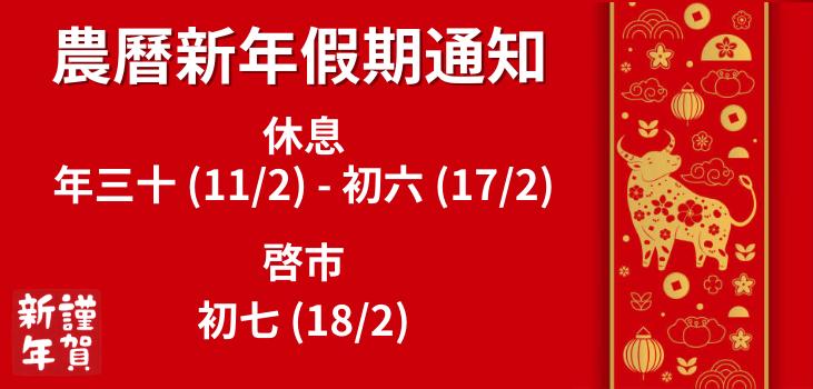 Website Banner - CNY (1).png